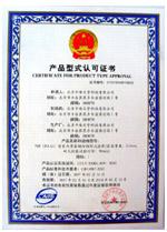 饰面防火涂料产品形式认可证书
